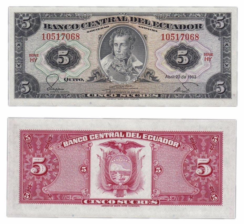 купить Эквадор 5 сукре 1983 (Pick 108b)