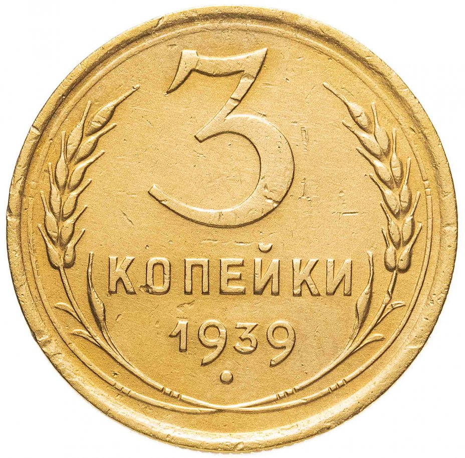 купить 3 копейки 1939
