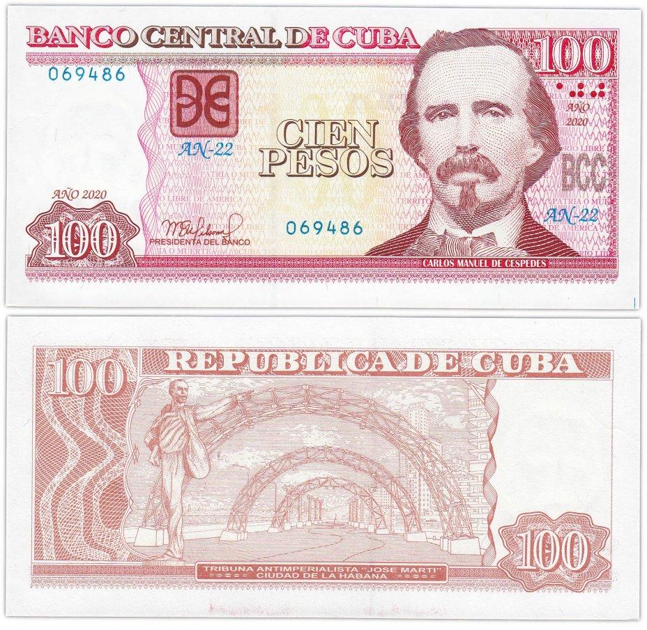 купить Куба 100 песо 2020 (Pick 129*)