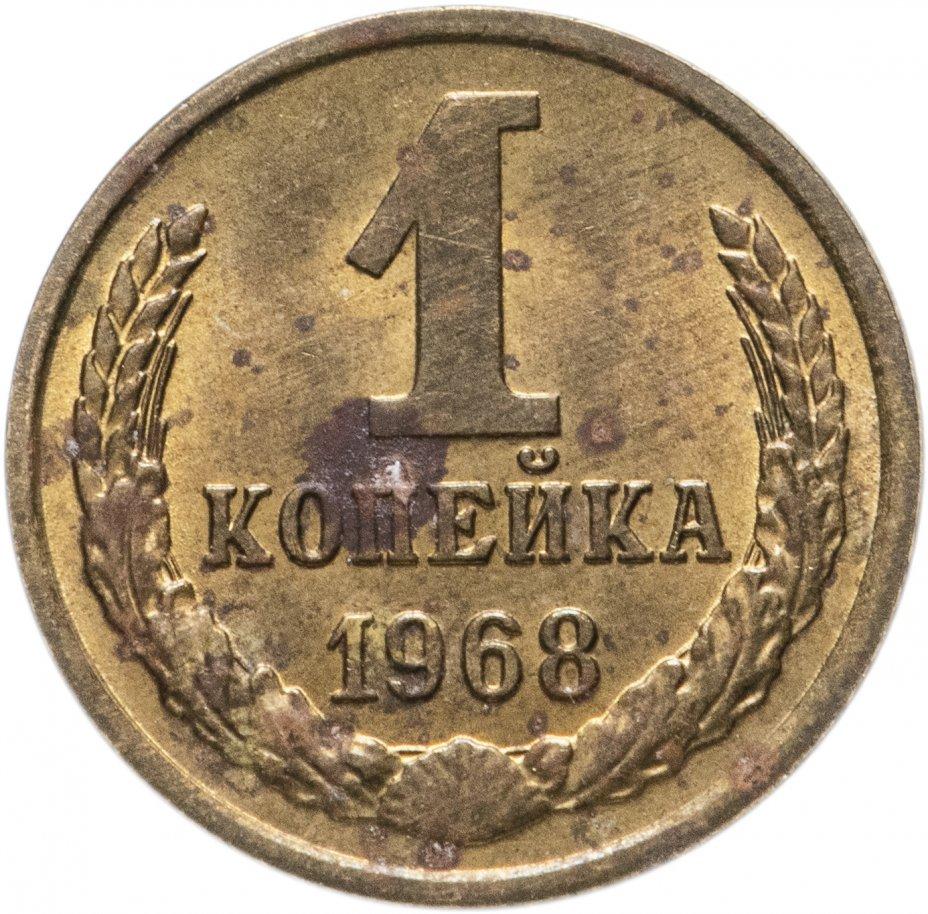 купить 1 копейка 1968