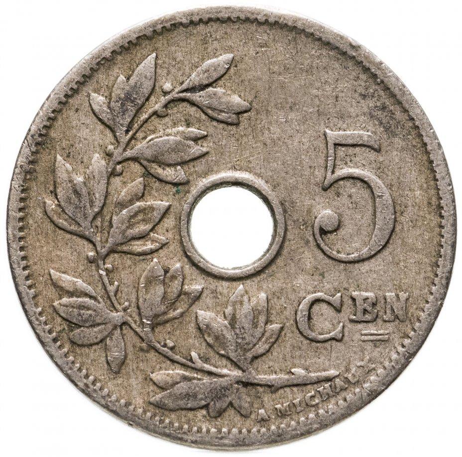 купить Бельгия 5сантимов (centimes) 1907   Надпись на голландском - 'BELGIË'