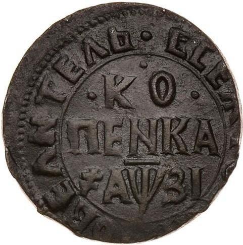 купить 1 копейка 1717 года НД