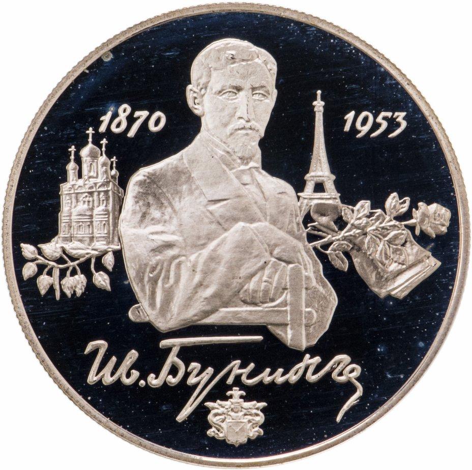 купить 2 рубля 1995 ММД 125-летие со дня рождения И.А. Бунина