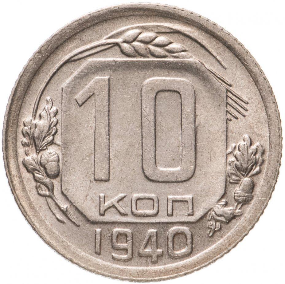 купить 10 копеек 1940