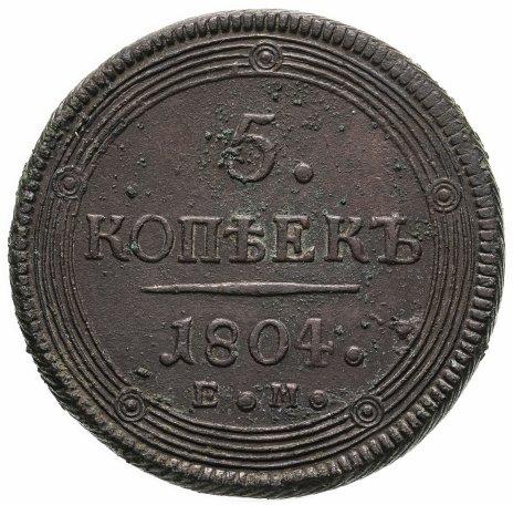 купить 5 копеек 1804 ЕМ  обе стороны образца 1806 года