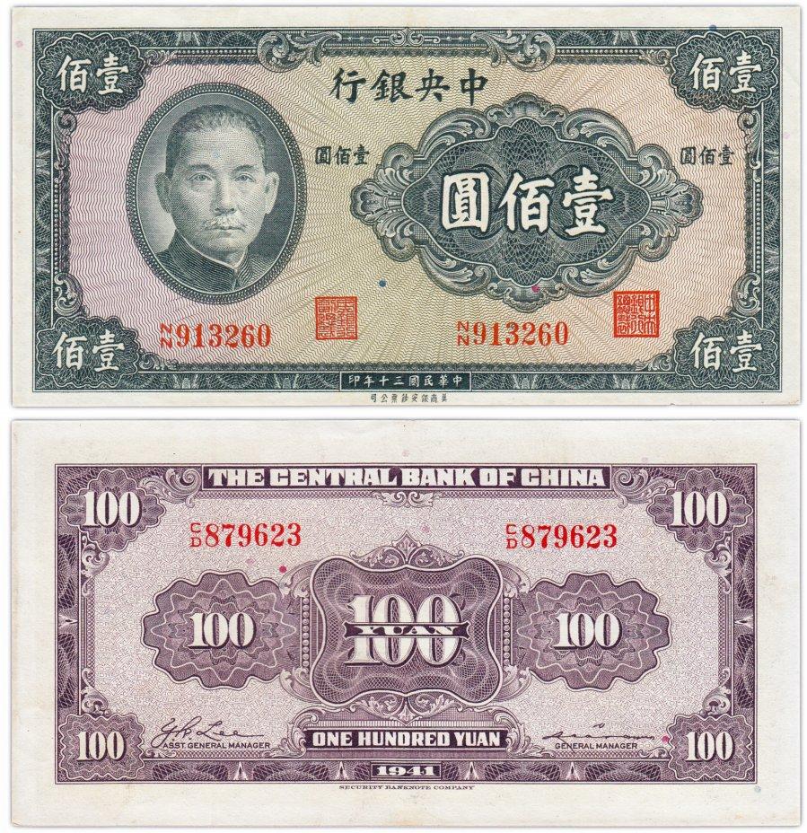 купить Китай 100 юань 1941 (Pick 243a)