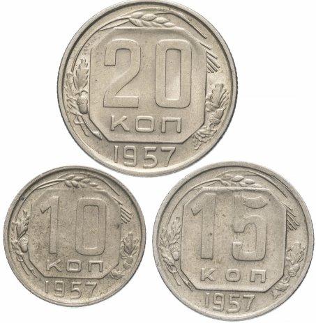 купить Набор монет 1957 года 10, 15 и 20 копеек (3 монеты)
