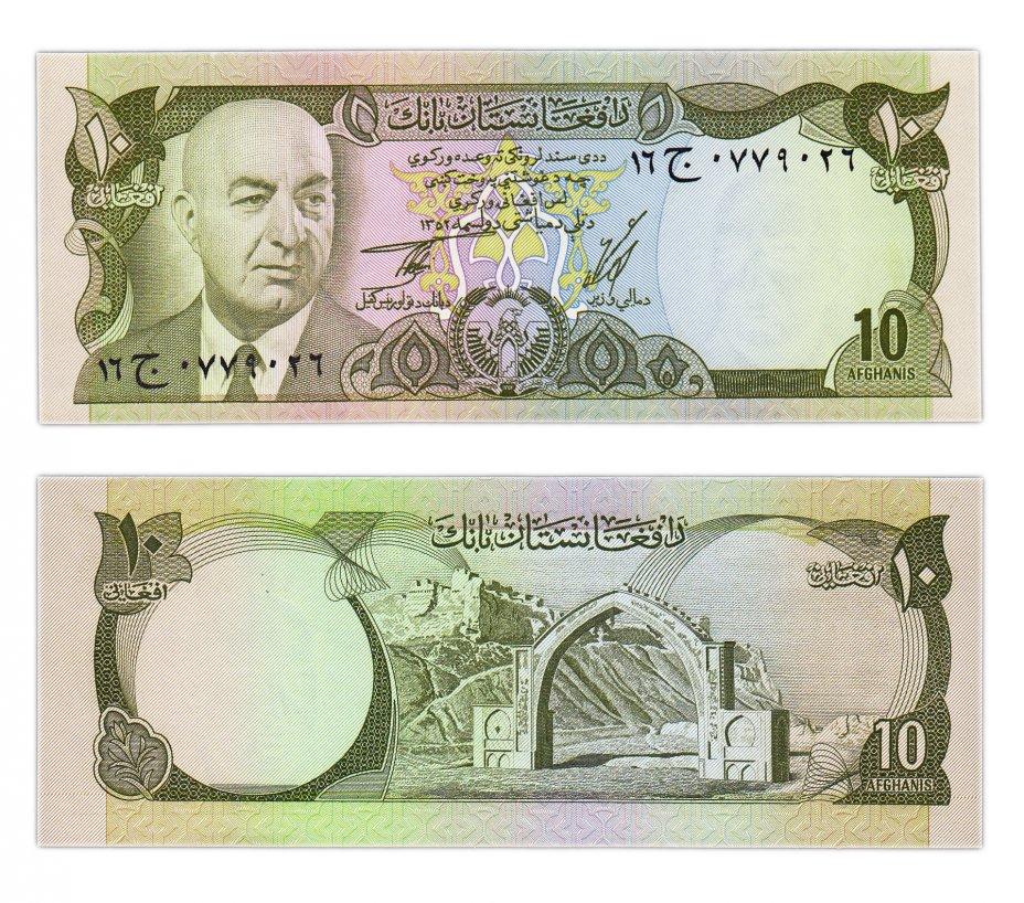 купить Афганистан 10 афгани 1973-77 (Pick 47a)