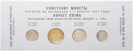 купить Набор ВТБ СССР в конверте 1957