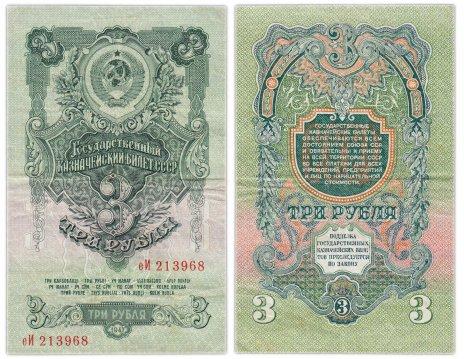 купить 3 рубля 1947 16 лент в гербе, 1-й тип шрифта, тип литер маленькая/Большая,  В47.3.3 по Засько