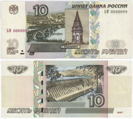 купить 10 рублей 2004 (модификация 2004) красивый номер 0000099