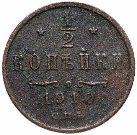 купить 1/2 копейки 1910 СПБ