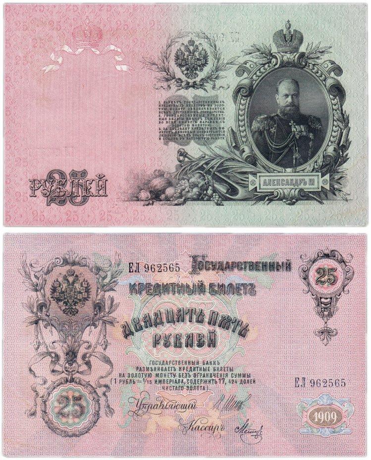 купить 25 рублей 1909 управляющий Шипов (Александр III)