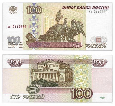 купить 100 рублей 1997 (без модификации) тип литер маленькая/маленькая ПРЕСС