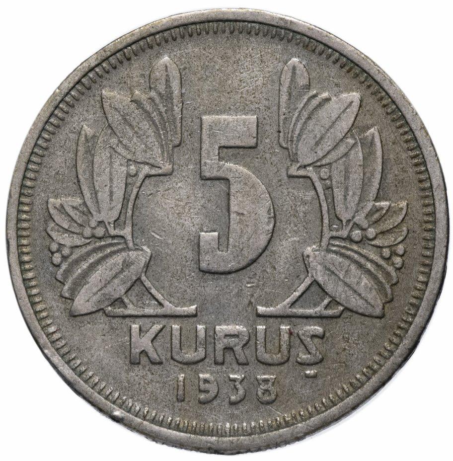 купить Турция 5 курушей (kurus) 1938