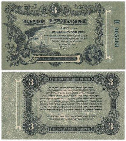 купить Одесса 3 рубля 1917