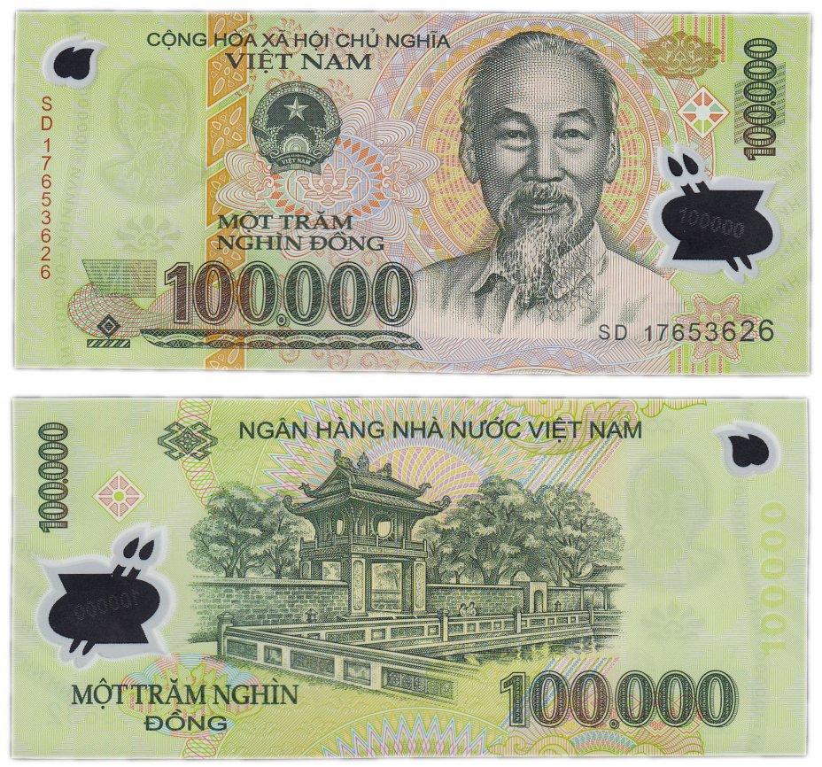 купить Вьетнам 100000 донг 2017 (Pick 122n) пластик