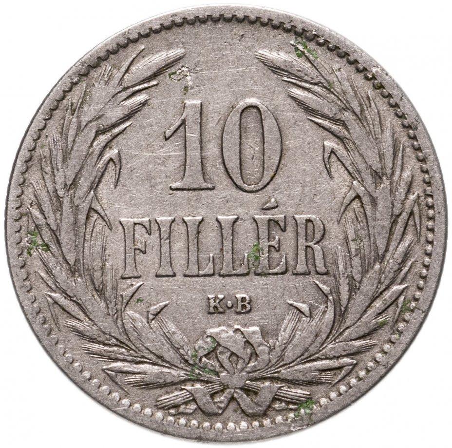 купить Венгрия 10 филлеров (filler) 1894