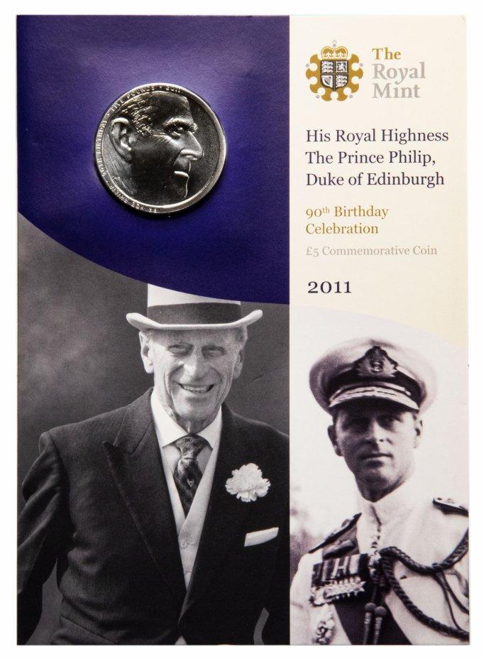 """купить Великобритания 5 фунтов (pounds) 2011 """"90 лет со дня рождения Его Королевского Высочества принца Филиппа"""" в буклете"""