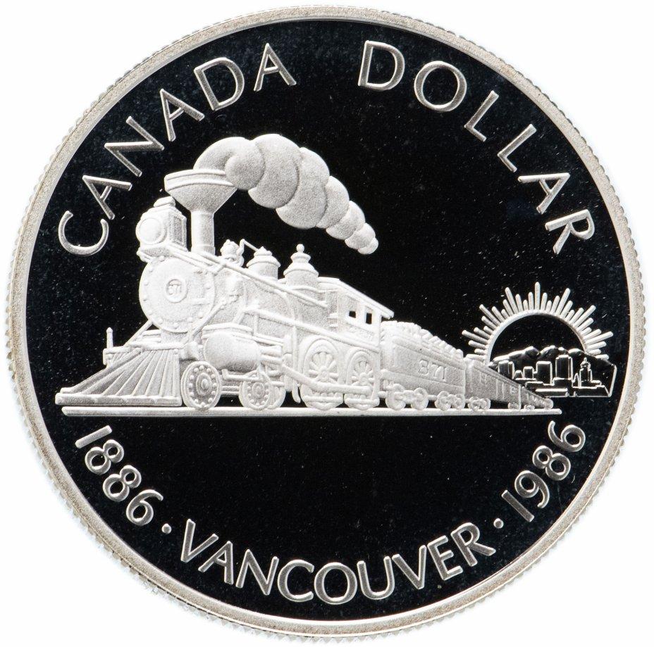 """купить Канада 1 доллар (dollar) 1986 """"100 лет городу Ванкувер"""""""