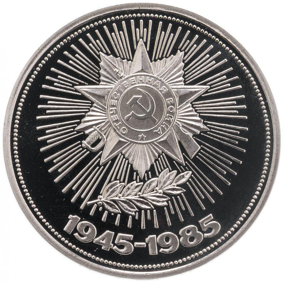 купить 1 рубль 1985 Proof 40 лет Победы советского народа в Великой Отечественной войне, новодел