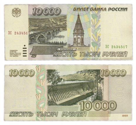 купить 10000 рублей 1995