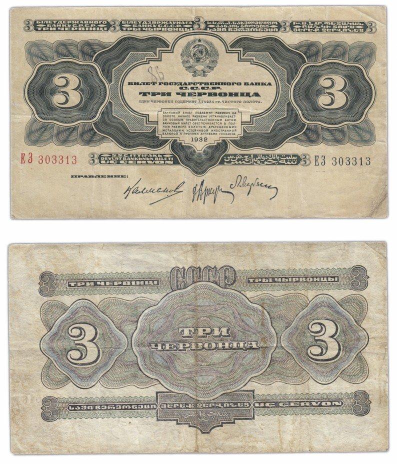купить 3 червонца 1932