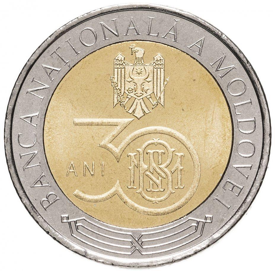 """купить Молдова (Молдавия) 10 лей 2021 """"30 лет Национальному банку Молдовы"""""""