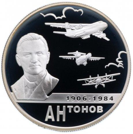 """купить 2 рубля 2006 ММД """"100-летие со дня рождения О.К. Антонова"""""""