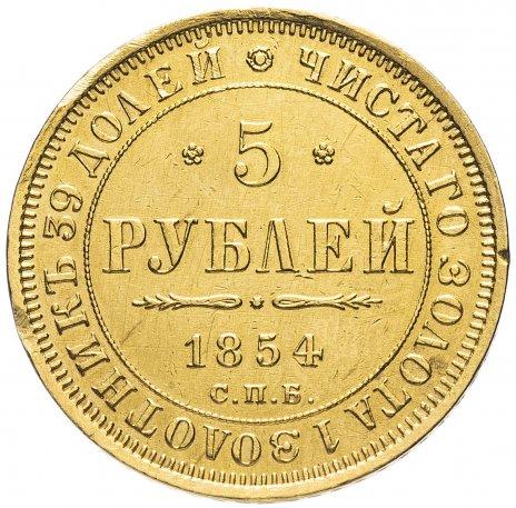 купить 5 рублей 1854 СПБ-АГ
