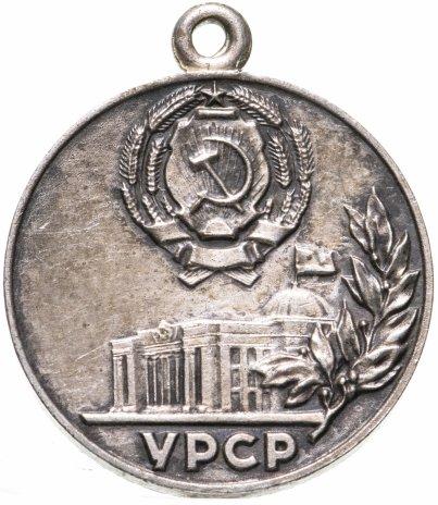 купить Знак к Почетной грамоте Верховной Рады Украинской ССР