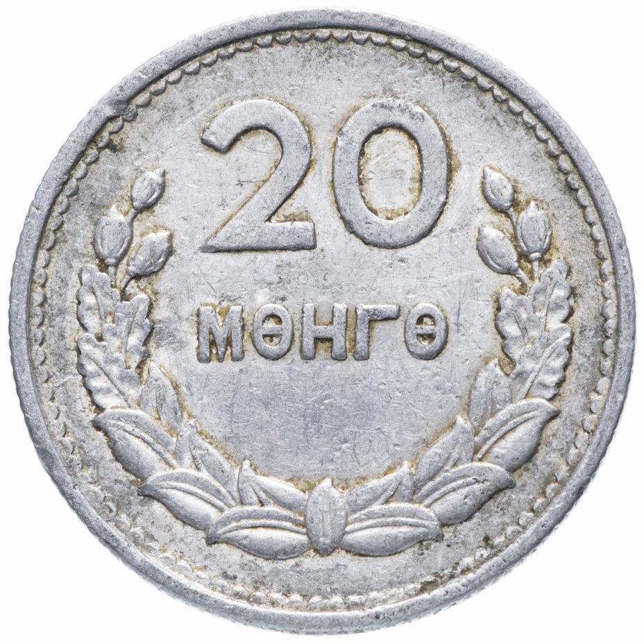 купить Монголия 20 мунгу 1959