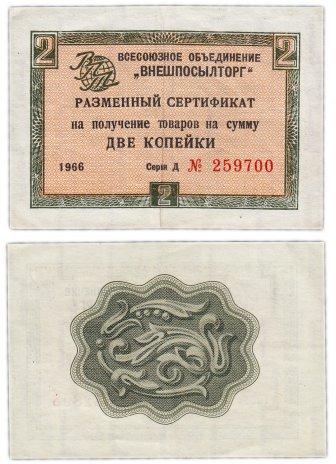 купить ВНЕШПОСЫЛТОРГ чек 2 копейки 1966 без полосы
