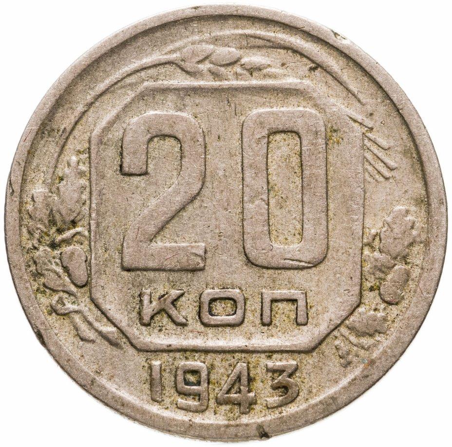 купить 20 копеек 1943