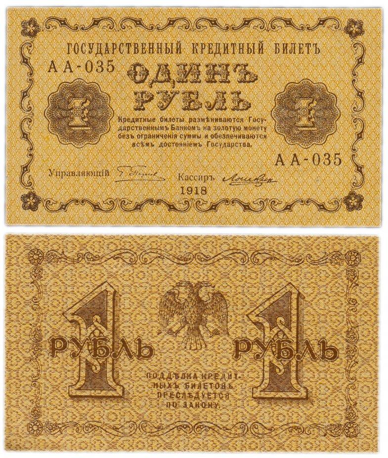 купить 1 рубль 1918 АА-035 кассир Лошкин