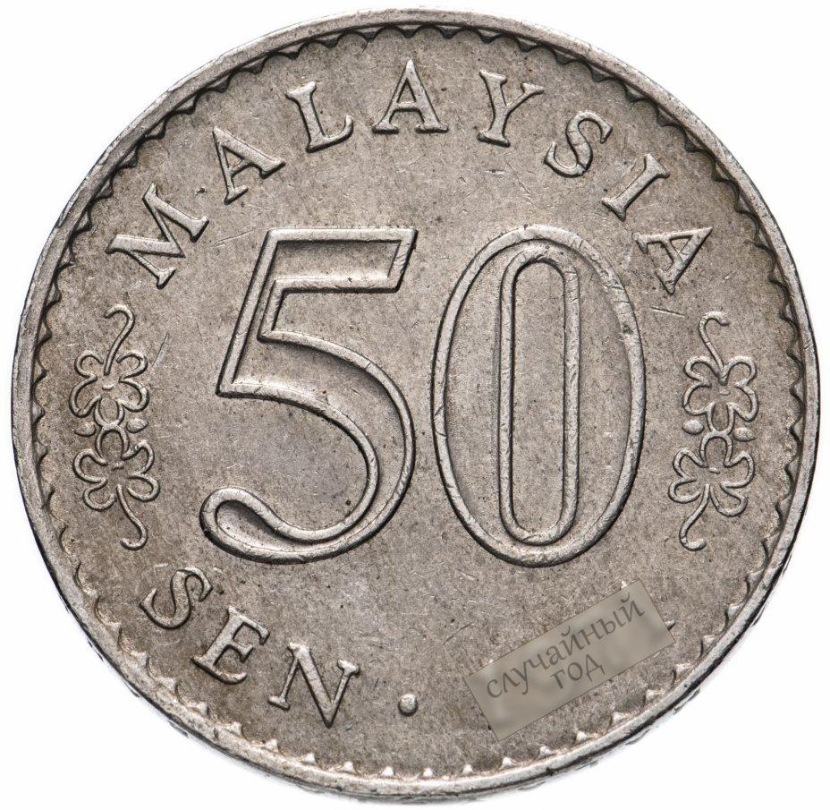 купить Малайзия 50 сенов (sen) 1967-1988, случайная дата
