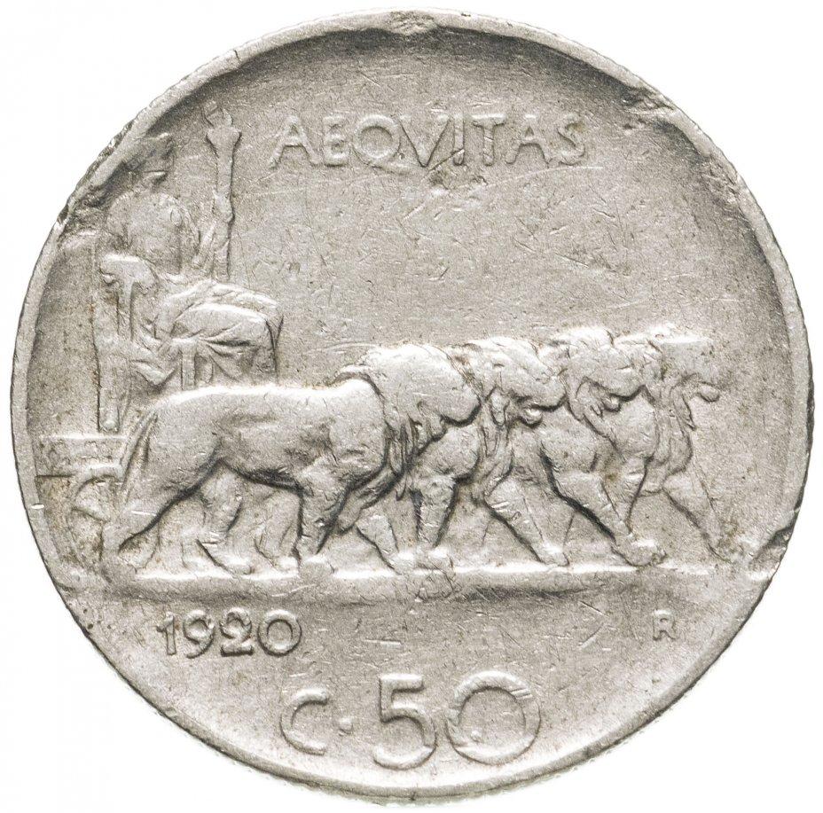 купить Италия 50 чентезимо (centesimi) 1920 рубчатый гурт