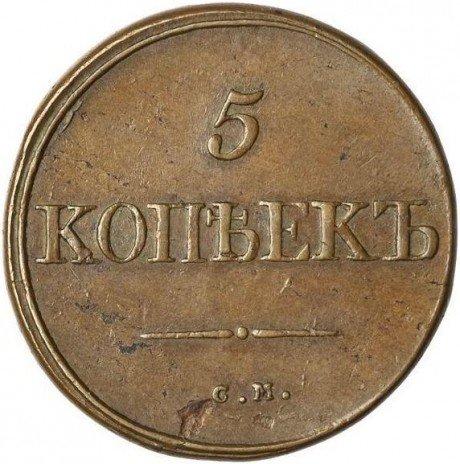 купить 5 копеек 1834 года СМ
