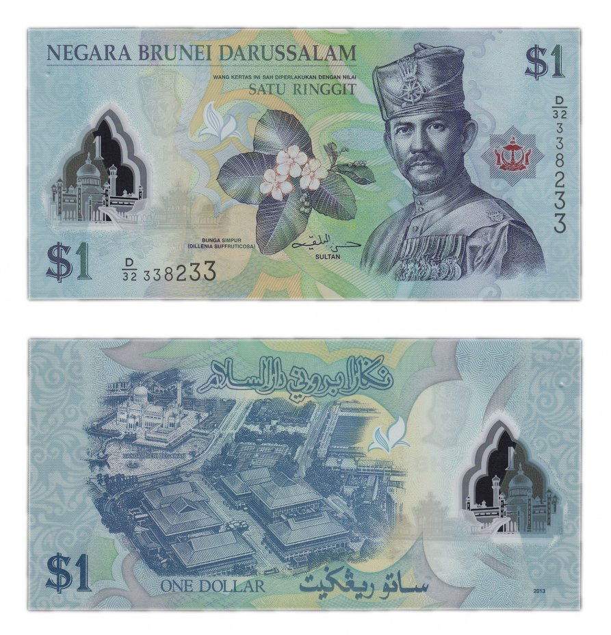 купить Бруней 1 ринггит 2011 (Pick 35) пластик