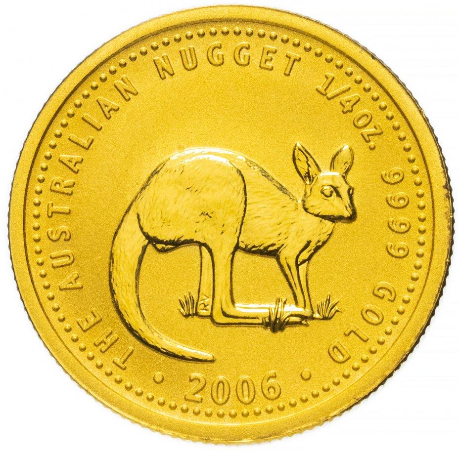 """купить Австралия 25 долларов 2006 """"Австралийский наггет: Кенгуру"""""""