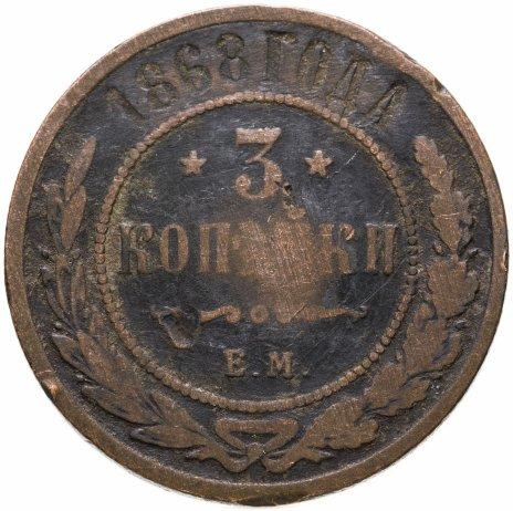 купить 3 копейки 1868 ЕМ