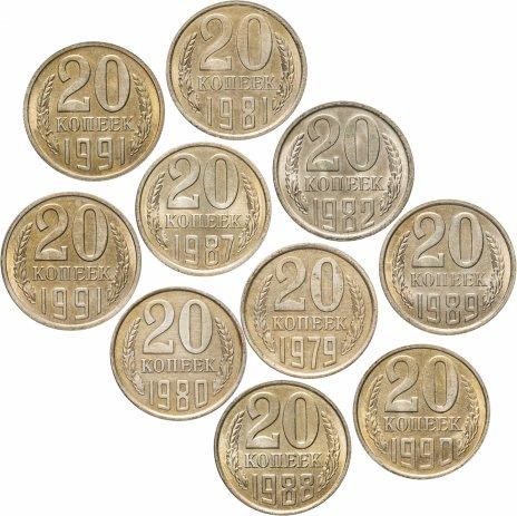 купить Набор из 10 -ти монет СССР номиналом  20 копеек 1979 - 1991 ( Разновидность случайная )