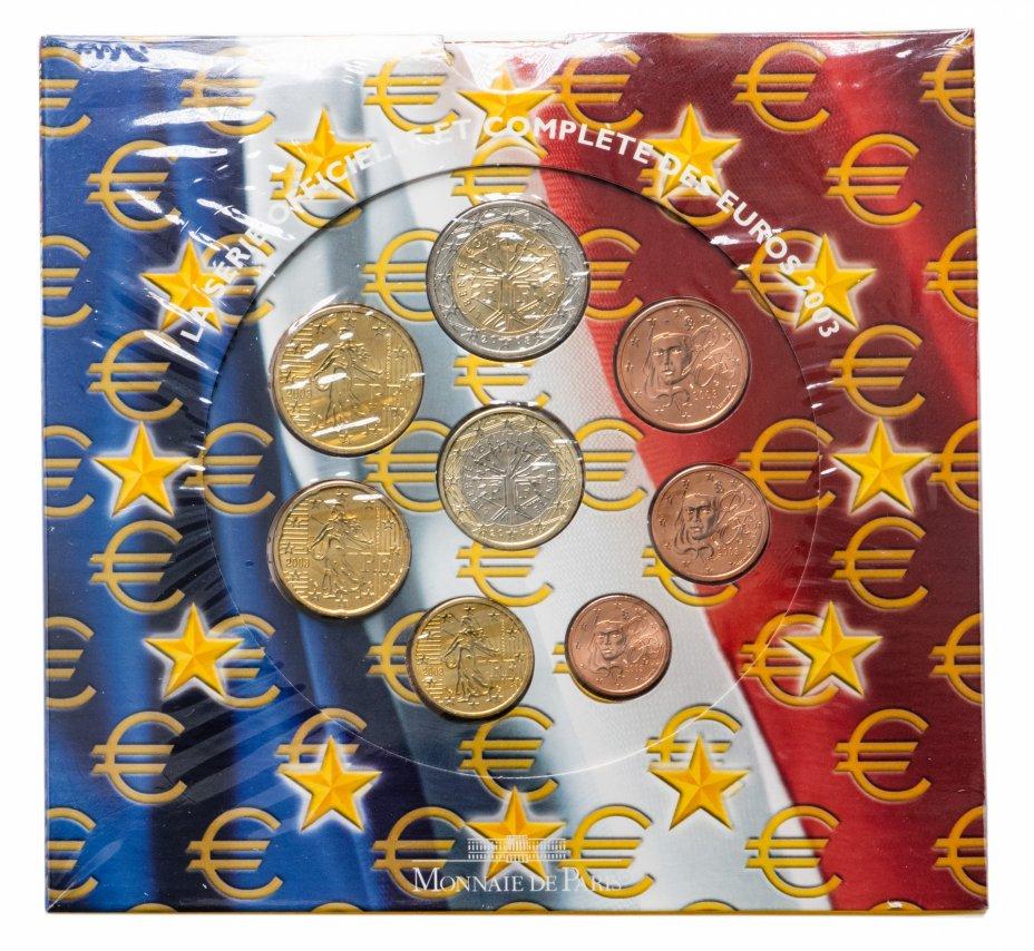 купить Франция годовой набор из 8-ми монет 1, 2, 5, 10, 20, 50 евроцентов и 1 и 2 евро 2003