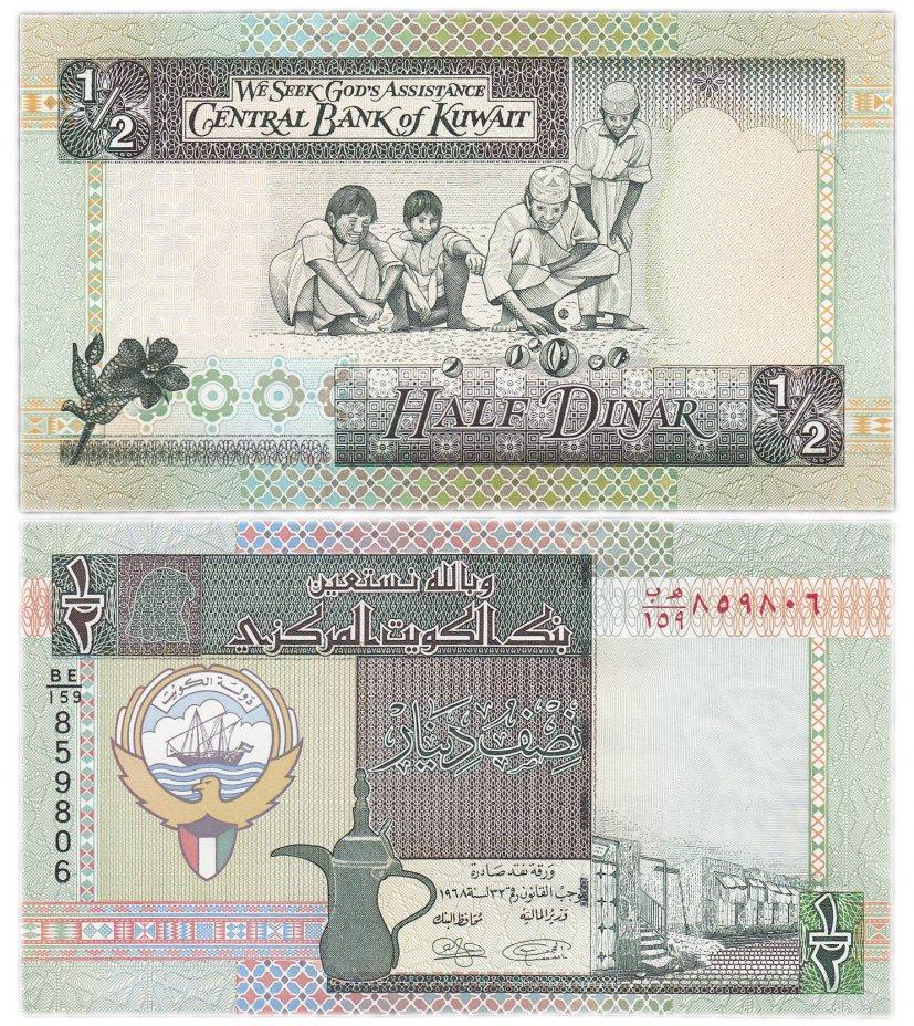 купить Кувейт 1/2 динара 1994 (Pick 24)