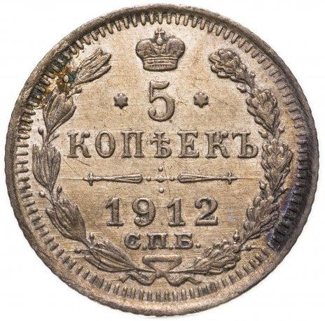 купить 5 копеек 1912 СПБ-ЭБ