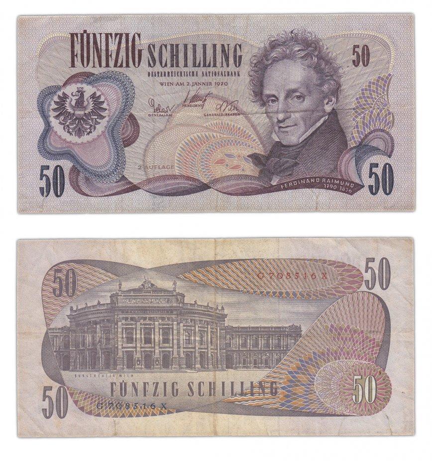 купить Австрия 50 шиллингов 1970 (Pick 143a)