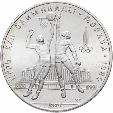 "купить 10 рублей 1979 ЛМД ""Олимпиада-80 : баскетбол"""