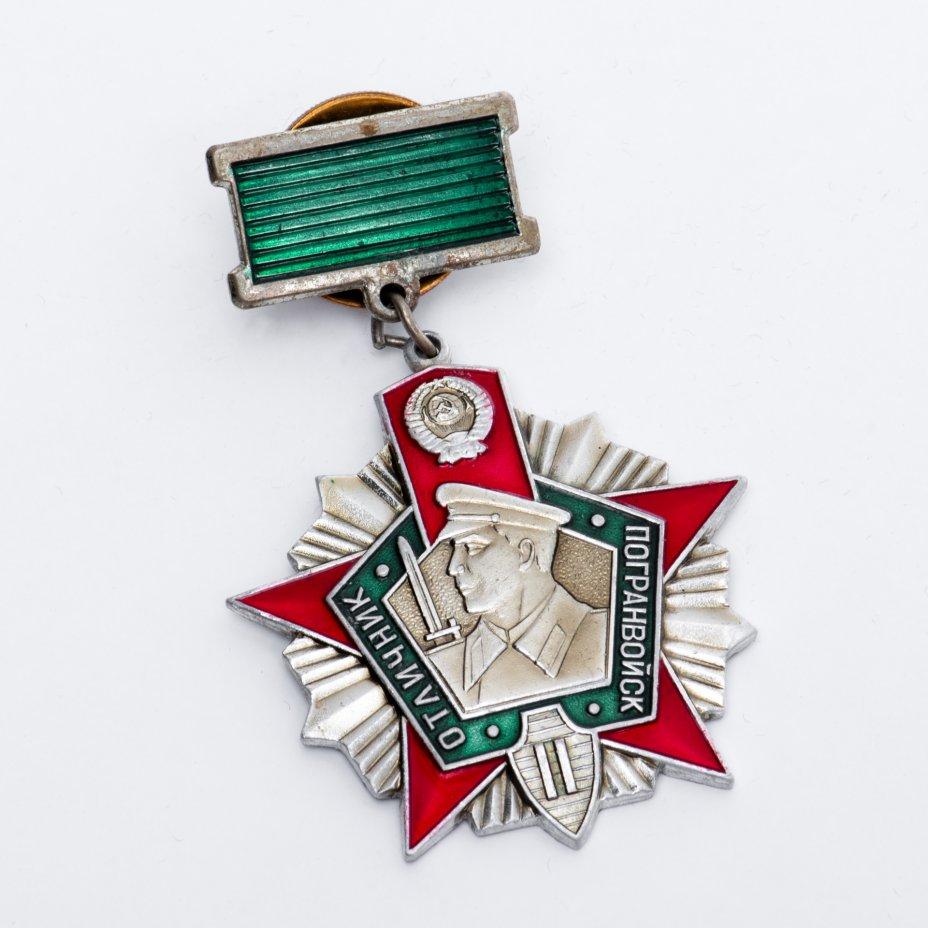 купить Знак Отличник Погранвойск СССР 2 степени  (Разновидность случайная )