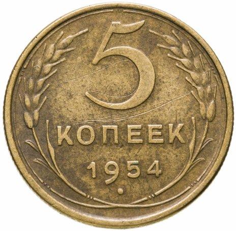 купить 5 копеек 1954