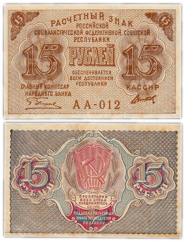 купить 15 рублей 1919 главкомнарбанк Пятаков, кассир Титов, Московская фабрика ГОЗНАК